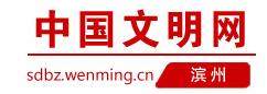 滨州文明网
